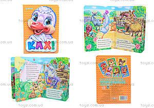 Книга с аппликацией «Кря-кря», М328005У