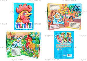 Книга с аппликацией «Кукареку», М328003У