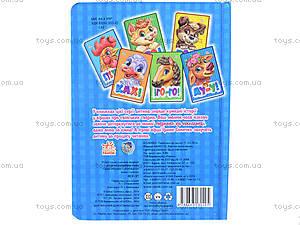 Книга с аппликацией «Му-у», М328006У, фото