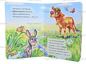 Книга с аппликацией «Му-у», М328006У, отзывы