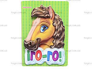 Книжка с аппликацией «Иго-го», М328002У, цена