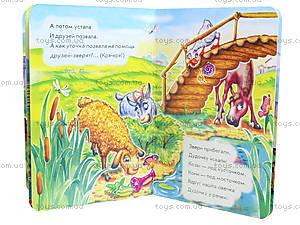 Книжка с аппликацией «Кря-кря», М328008Р, купить