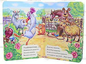 Книжка с аппликацией «Кря-кря», М328008Р, отзывы