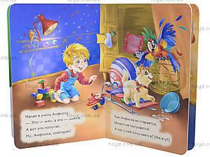 Книжка с аппликацией «Мяу», М328011Р, купить