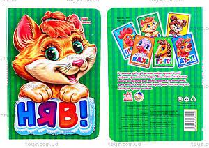 Книга для детей с аппликацией «Няв», М328004У