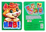 Книга для детей с аппликацией «Няв», М328004У, купить