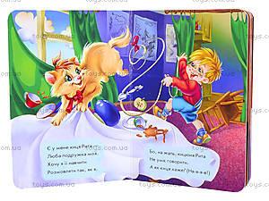 Книга для детей с аппликацией «Няв», М328004У, цена