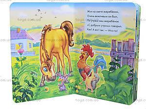 Книга с аппликацией «Иго-го», М328007Р, купить