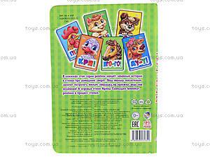 Книга с аппликацией «Иго-го», М328007Р, фото
