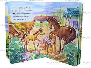 Книга с аппликацией «Иго-го», М328007Р, цена