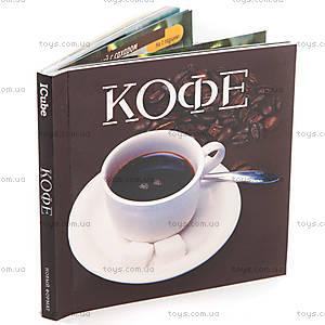 Игровой набор «Кофе», , фото