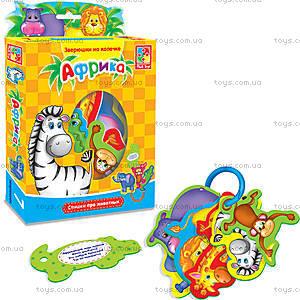 Фигурки на кольце «Африка», VT1801-01, игрушки