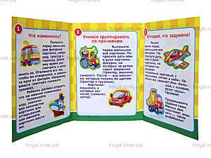 Набор развивающих игр «Транспорт», VT1801-03, фото