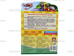 Набор развивающих игр «Транспорт», VT1801-03, цена