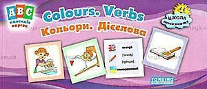 Коллекция карточек ABC: цвета, глаголы, 02076