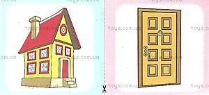 Коллекция карточек ABC: дом, 02479, купить