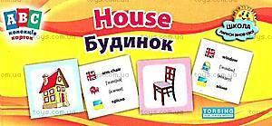 Коллекция карточек ABC: дом, 02479