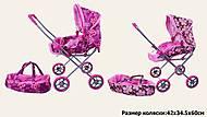 Коляска-трансформер зима-лето с переноской, M9391-A, интернет магазин22 игрушки Украина