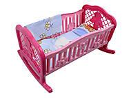 Кроватка для кукол игрушечная, 4524, тойс