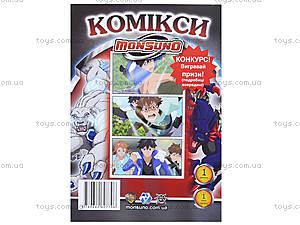 Комиксы «Монсуно. Выпуск 1», 26435-MO-K, цена