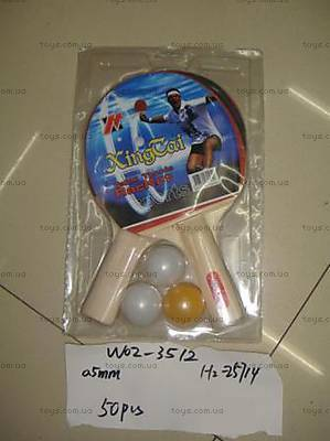 Комплект для игры «Настольный теннис», W02-3512