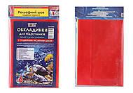 Комплект обложек для учебников 6 класс , 5-ДШП, отзывы