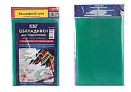 Комплект обложек для учебников 7 класс, 6-ДШП, цена