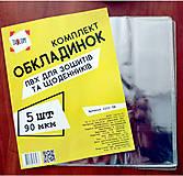 Комплект обложек ПВХ для тетрадей и дневников TM TASCOM 90 мкм  (5 штук в упаковке), 2202-TM, набор