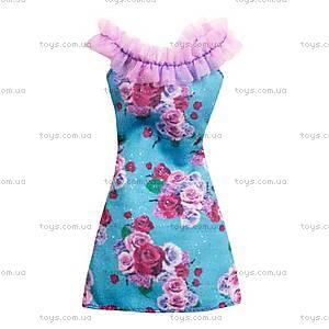 Комплект одежды «Модница», N4875, отзывы