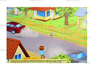 Комплект плакатов «Азбука пешехода», 0220, купить