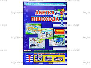 Комплект плакатов «Азбука пешехода», 0220, фото