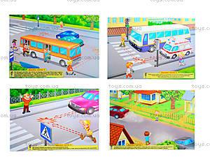Комплект плакатов «Азбука пешехода», 0220