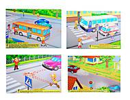 Комплект плакатов «Азбука пешехода», 0220, отзывы