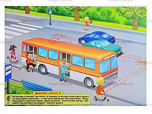 Комплект плакатов «Азбука пешехода», 0220, цена