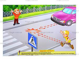 Комплект плакатов «Азбука пешехода», 0220, игрушки