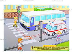 Комплект плакатов «Азбука пешехода», 0220, детские игрушки