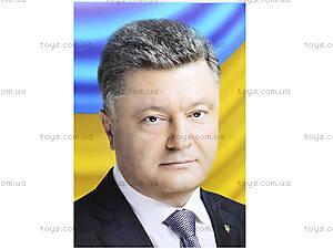 Комплект плакатов «Моя Украина - независимое государство», 13104039У, фото