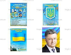 Комплект плакатов «Моя Украина - независимое государство», 13104039У
