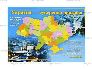 Комплект плакатов «Моя Украина - независимое государство», 13104039У, отзывы