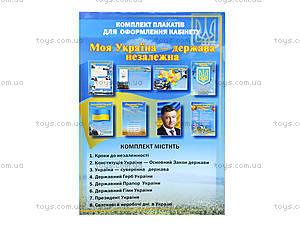 Комплект плакатов «Моя Украина - независимое государство», 13104039У, цена
