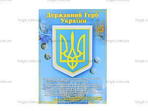 Комплект плакатов «Моя Украина - независимое государство», 13104039У, игрушки