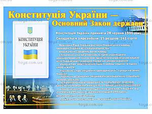 Комплект плакатов «Моя Украина - независимое государство», 13104039У, детские игрушки