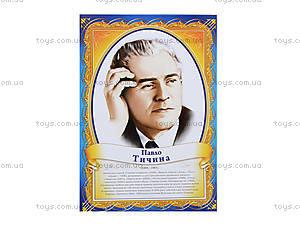 Комплект плакатов «Портреты украинских писателей», 1117, купить