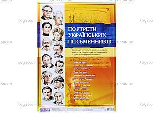 Комплект плакатов «Портреты украинских писателей», 1117, фото
