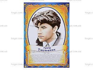 Комплект плакатов «Портреты украинских писателей», 1117, отзывы