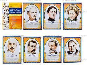 Комплект плакатов «Портреты украинских писателей», 1117