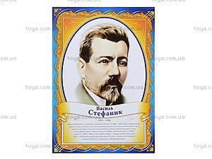 Комплект плакатов «Портреты украинских писателей», 1117, цена