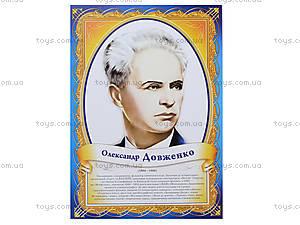Комплект плакатов «Портреты украинских писателей», 1117, игрушки