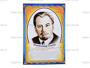 Комплект плакатов «Портреты украинских писателей», 1117, детские игрушки