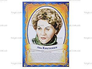 Комплект плакатов «Портреты украинских писателей», 1117, магазин игрушек